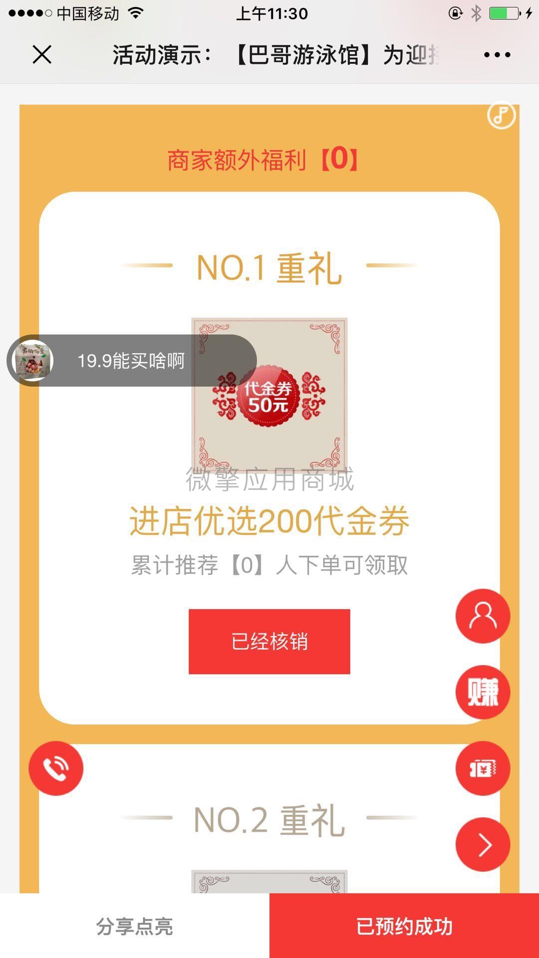 wq模块分享红包暴力营销广告机v.11.9.44-渔枫源码分享网