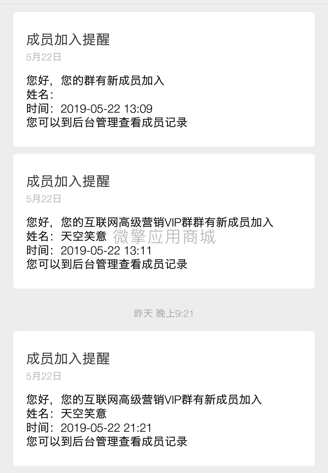 wq模块付费进入群1.0.9-渔枫源码分享网