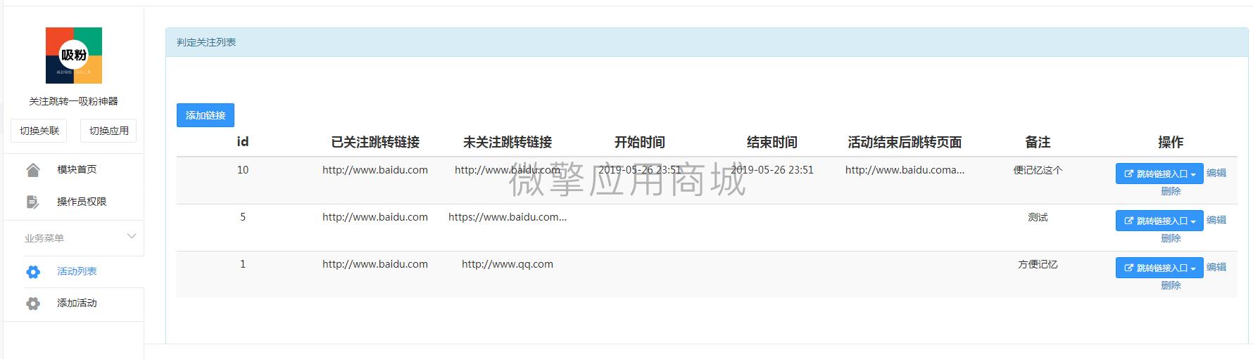 wq模块关注跳转吸粉神器V1.4.7原版-渔枫源码分享网