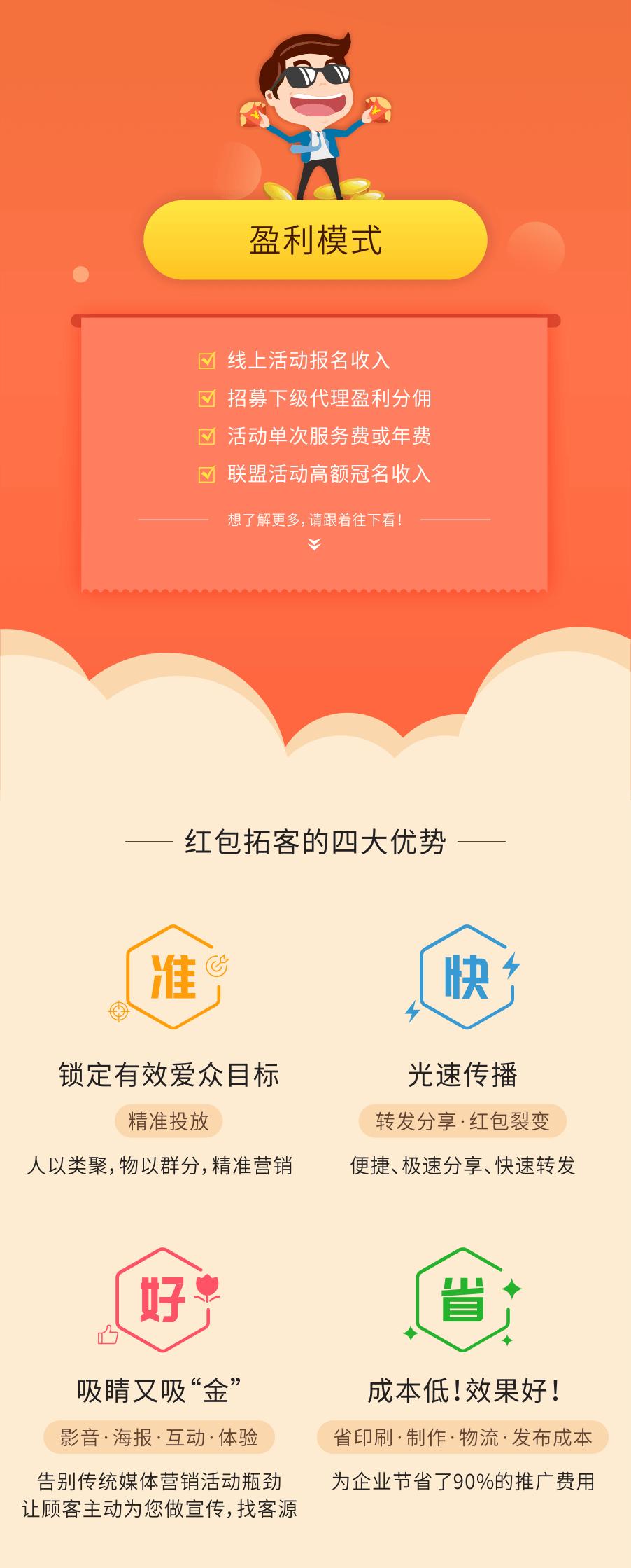 紅包拓客-千千原創_04.png