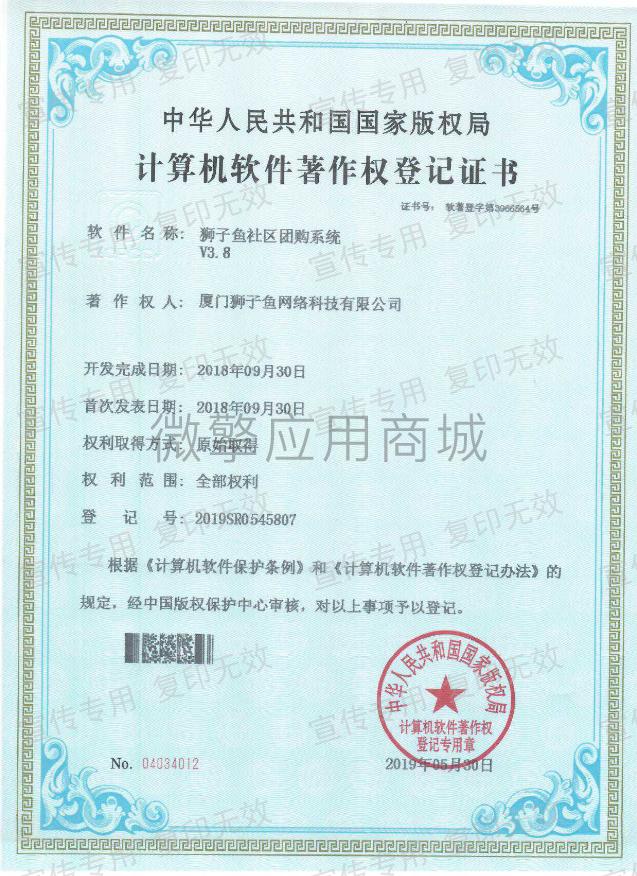 社区团购系统版权.png