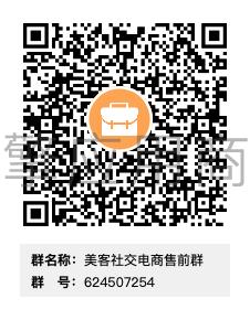 美客社交电商售前群群二维码.png