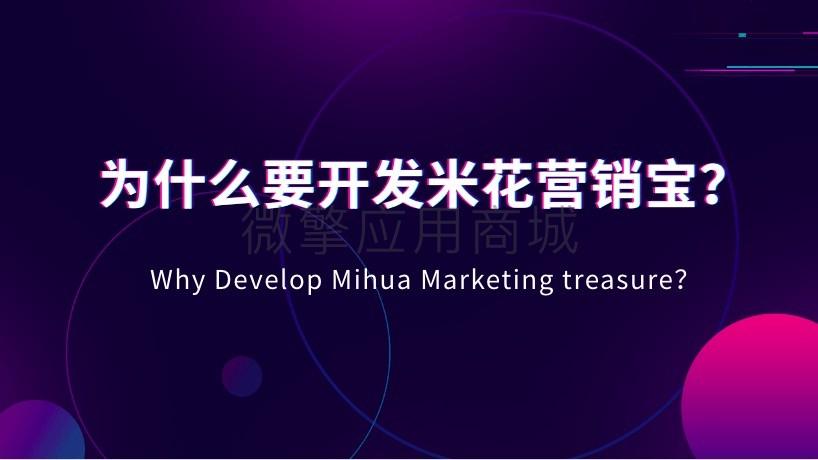 米花营销宝2.0.7-渔枫源码分享网
