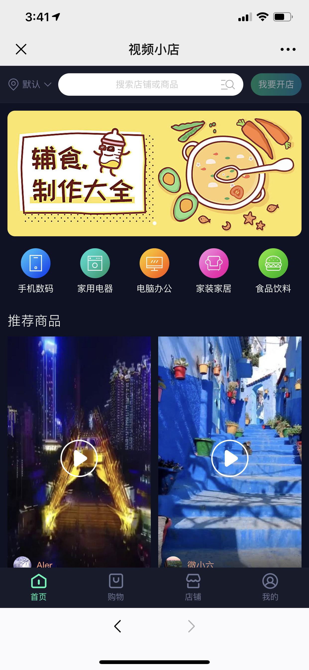wq模块视频小店V1.0.18-渔枫源码分享网