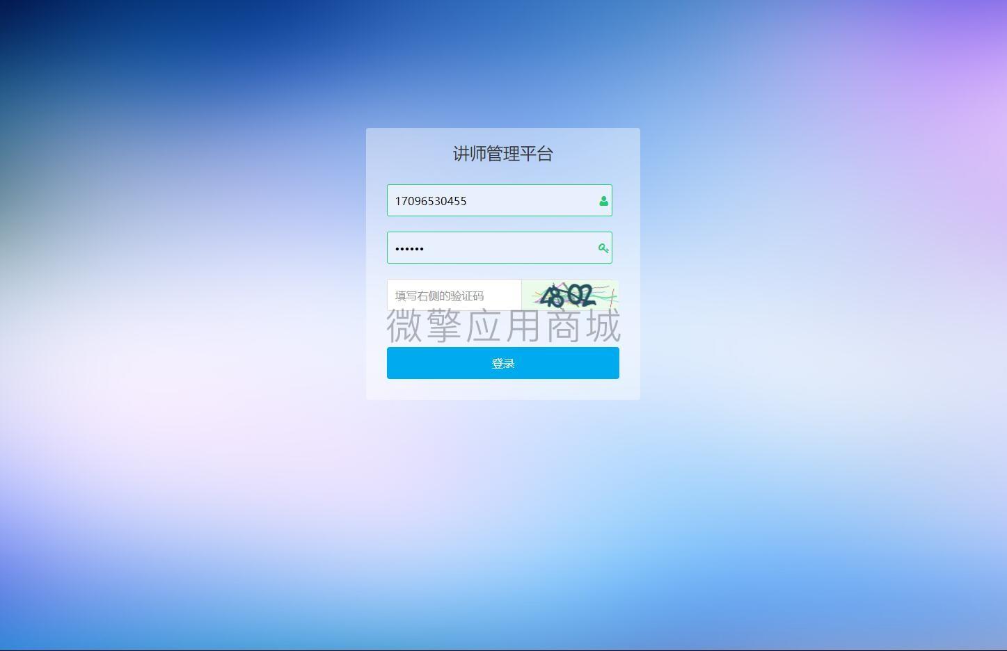 微擎微赞模块微讲师3.0.8-渔枫源码分享网