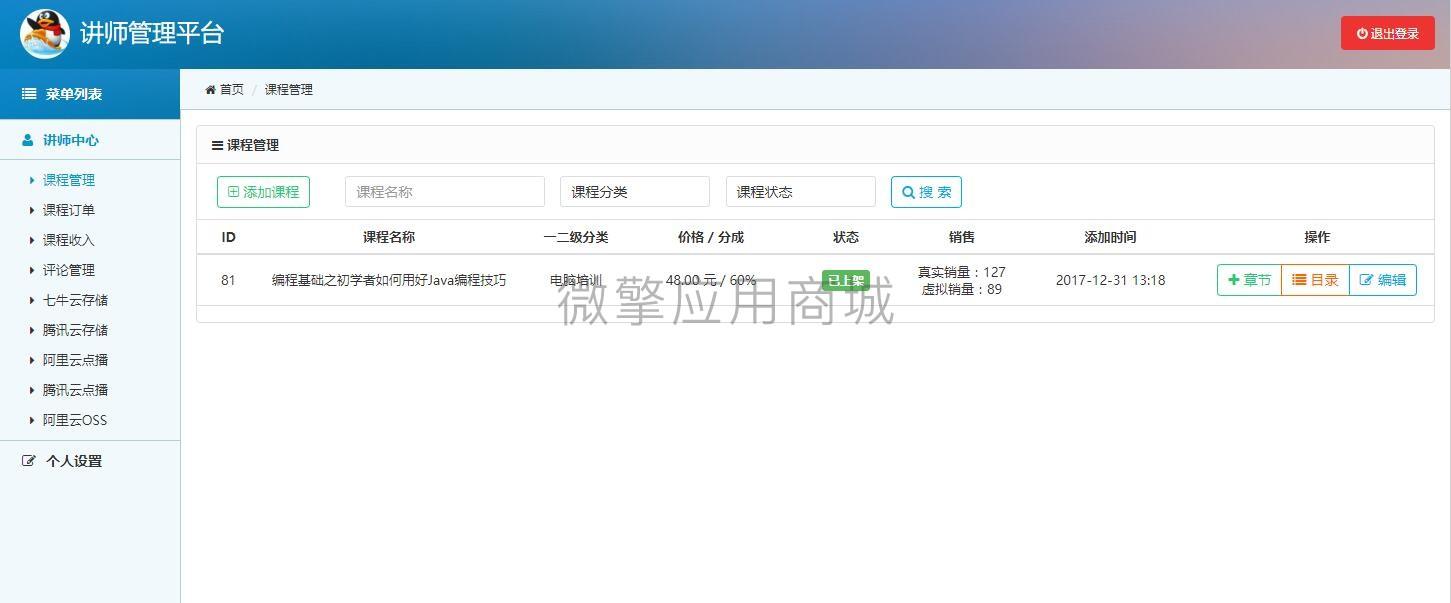 【功能模块】微讲师 fy_teacher 版本号:3.3.2 – 微课堂V2使用 同步更新支持微课堂v3.2.2,支持设置定时上架章节功能插图(2)