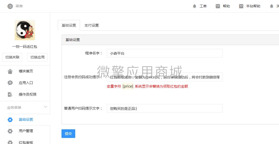 wq模块奇鹿一物一码返红包v1.0.5安装更新一体版-渔枫源码分享网