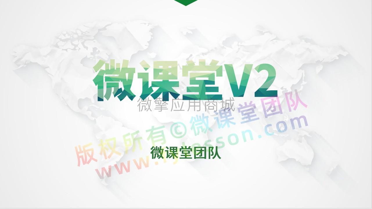 wq模块微课堂小程序V2_3.3.9+2个插件+前端-渔枫源码分享网