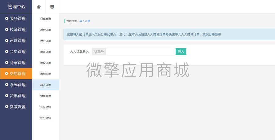 wq模块O2O全能派单V3.1.17 至尊支付版-渔枫源码分享网
