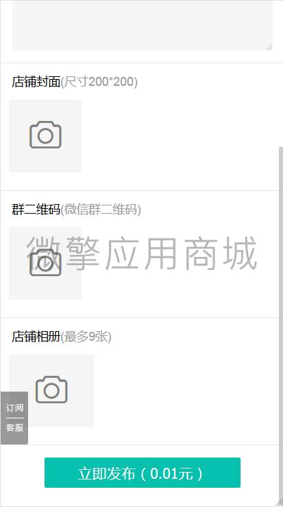 【功能模块】有范同城微信群 xlj_crowd 版本号:1.2.8 – 同城微信群 新增分佣页面直接分享好友和朋友圈功能插图2