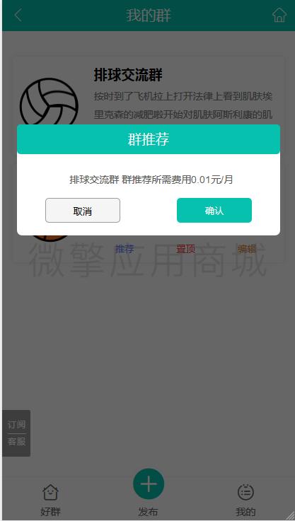 【功能模块】有范同城微信群 xlj_crowd 版本号:1.2.8 – 同城微信群 新增分佣页面直接分享好友和朋友圈功能插图3