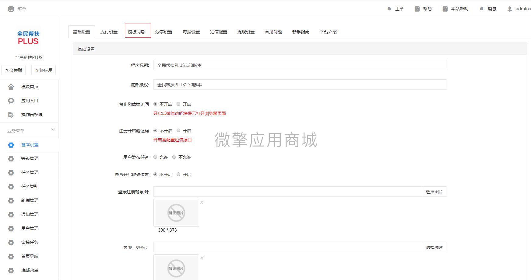 wq模块全民帮扶PLUS 2.5.5无限多开版-渔枫源码分享网