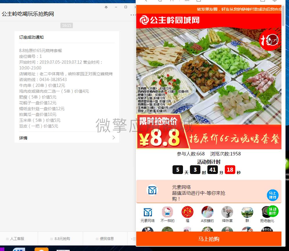 微擎微赞模块抢购在线v1.0.7原版-渔枫网络资源网