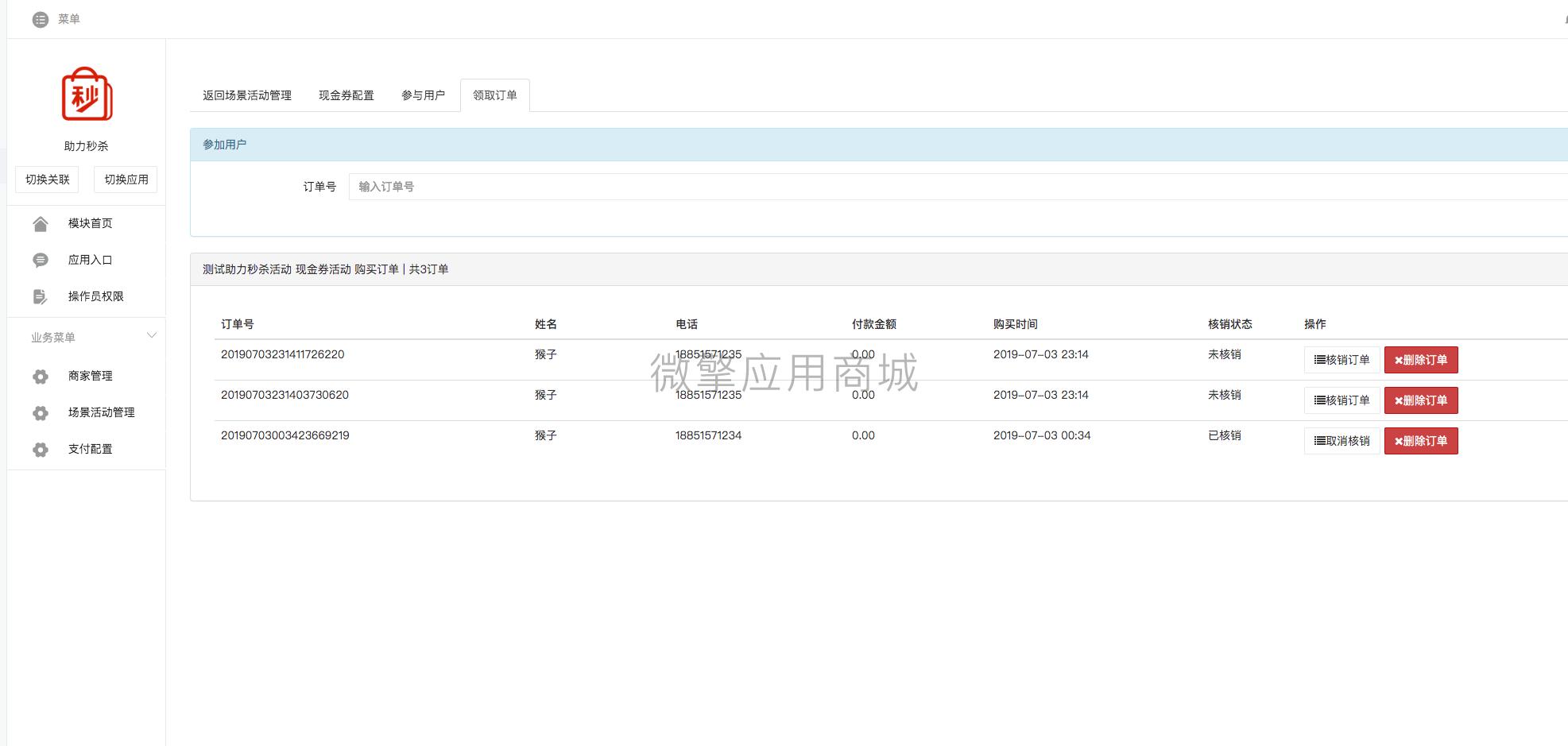 助力秒杀V1.0.18公众号源码(可开源)-52资源网