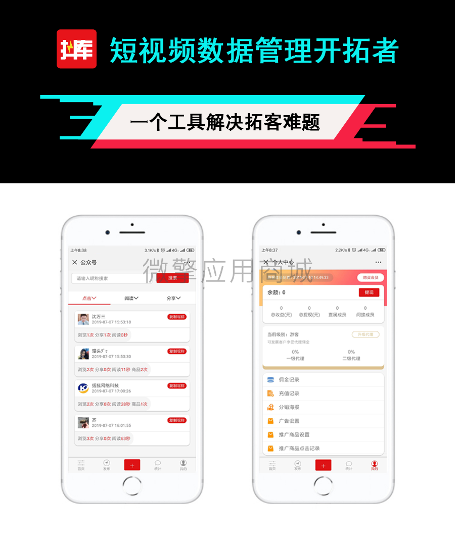 wq模块抖库朋友圈短视频营销 1.0.7-渔枫源码分享网