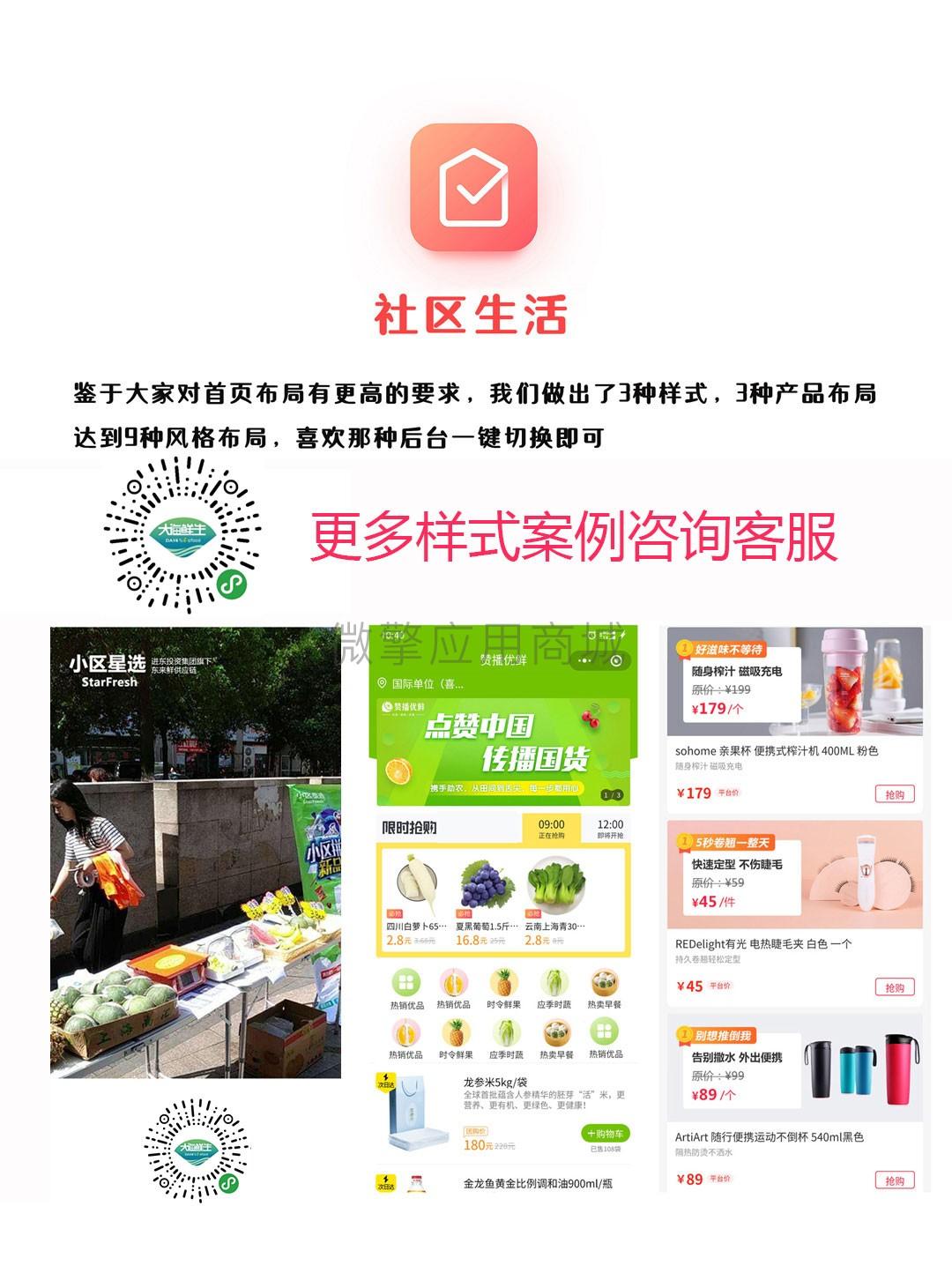 wq模块奇店社群社区团购小程序5.6.2+前端-渔枫源码分享网
