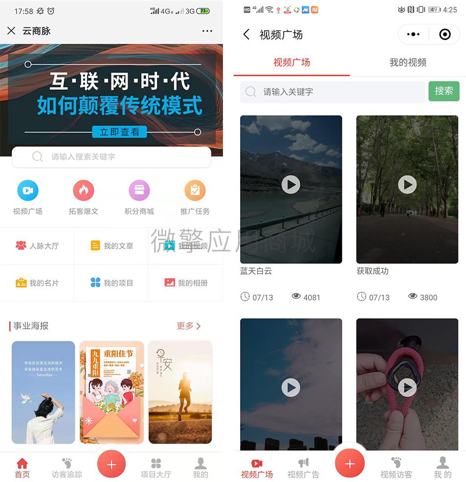 wq模块朋友圈广告助手1.1.2开源-渔枫源码分享网