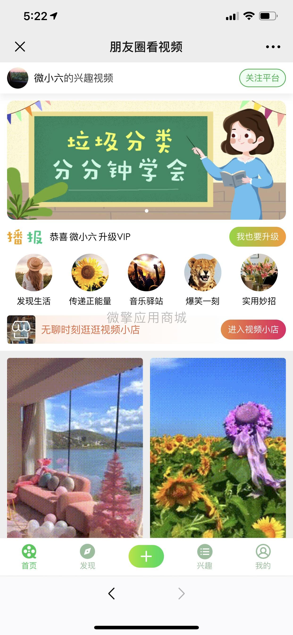 【功能模块】朋友圈看视频 zk_jqvideo 版本号:1.0.15 上传广告图片及二维码图片时初始默认改为满屏裁切插图1