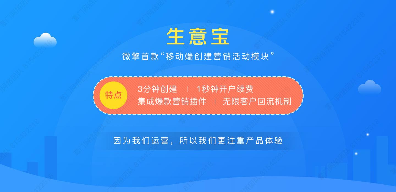 wq模块掌门生意宝V2.2.37-渔枫源码分享网
