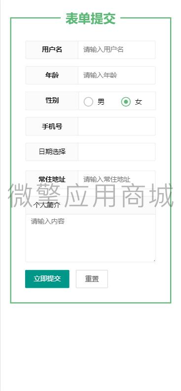 wq模块方熊表单 1.0.0-渔枫源码分享网