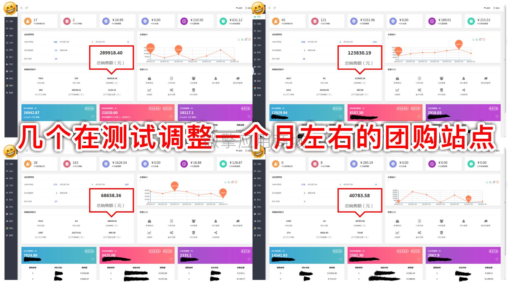 wq模块麦芒社区团购拼团2.0.17小程序+前端-渔枫源码分享网