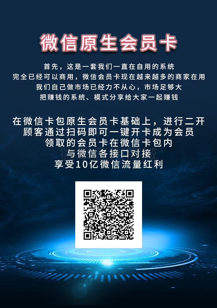 wq模块竹鸟微信原生会员卡v1.1.2全开源版-渔枫源码分享网