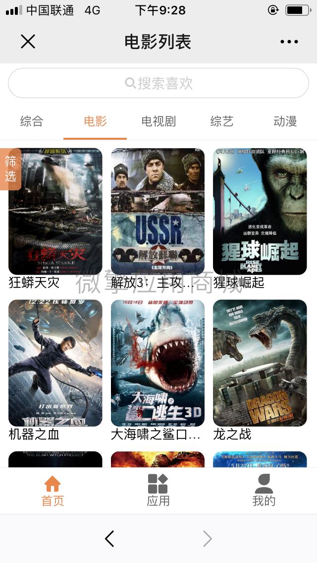 wq模块电影盒子V1.0.12原版-渔枫网络资源网