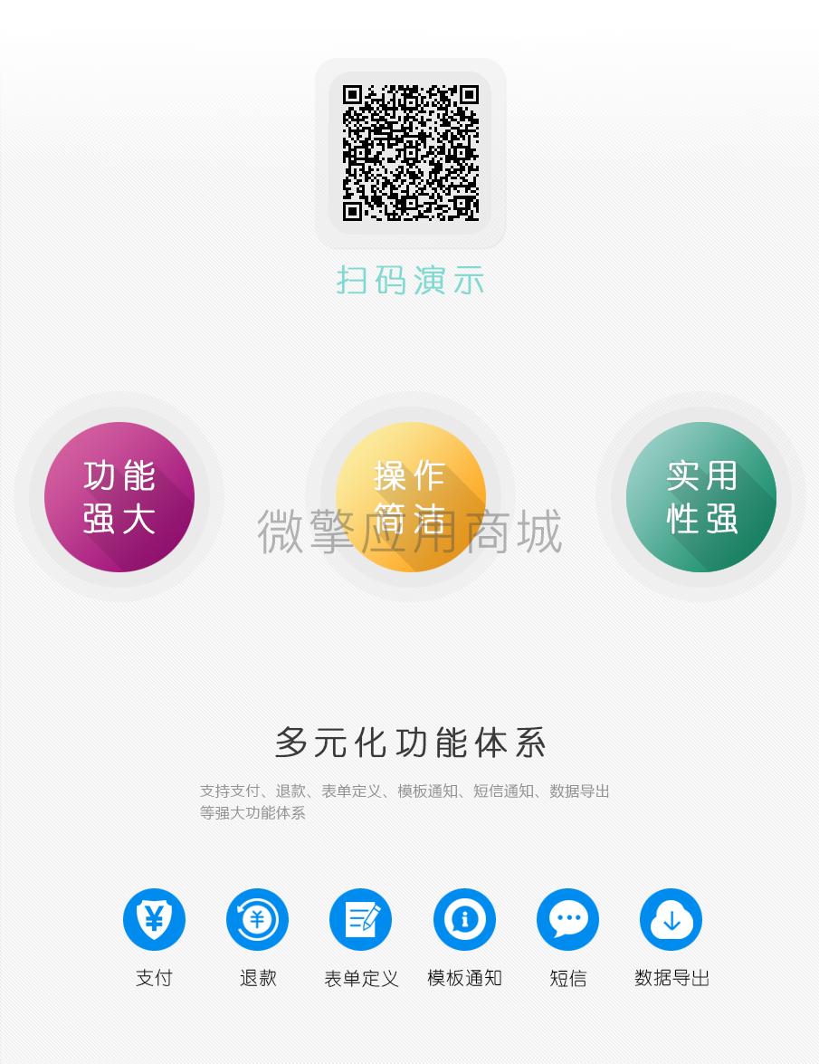wq模块活动报名V4.4.9+年卡插件V1.1.8+分销海报V1.1.2-渔枫源码分享网