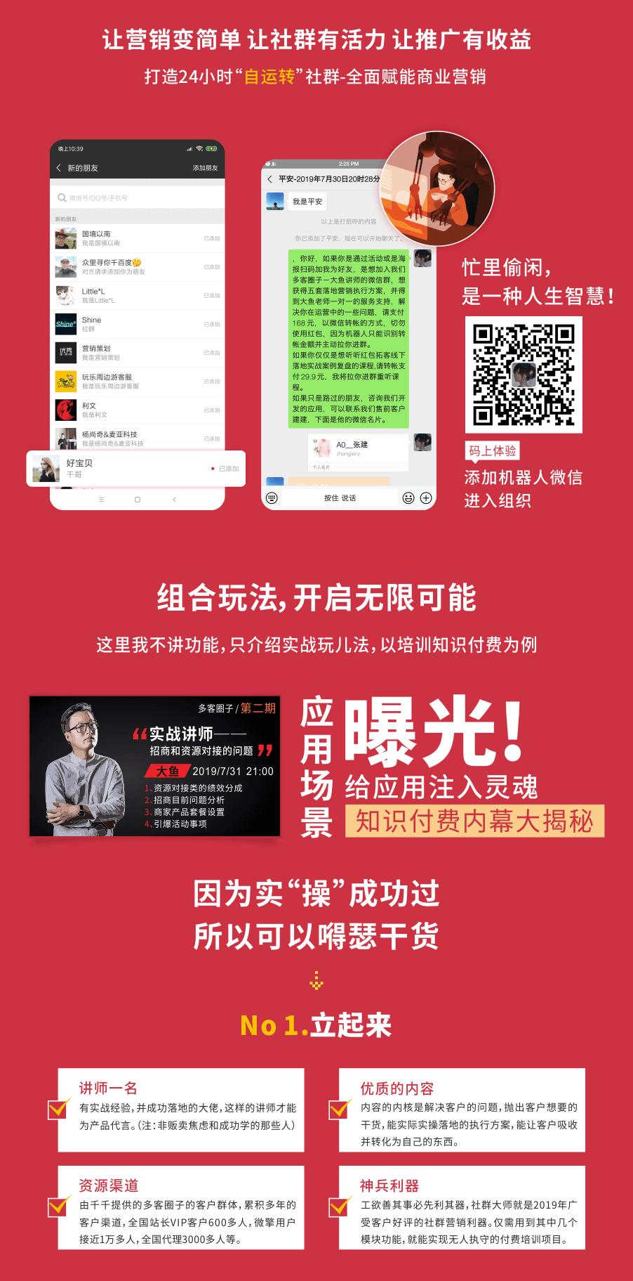 社群大师产品海报_02.png