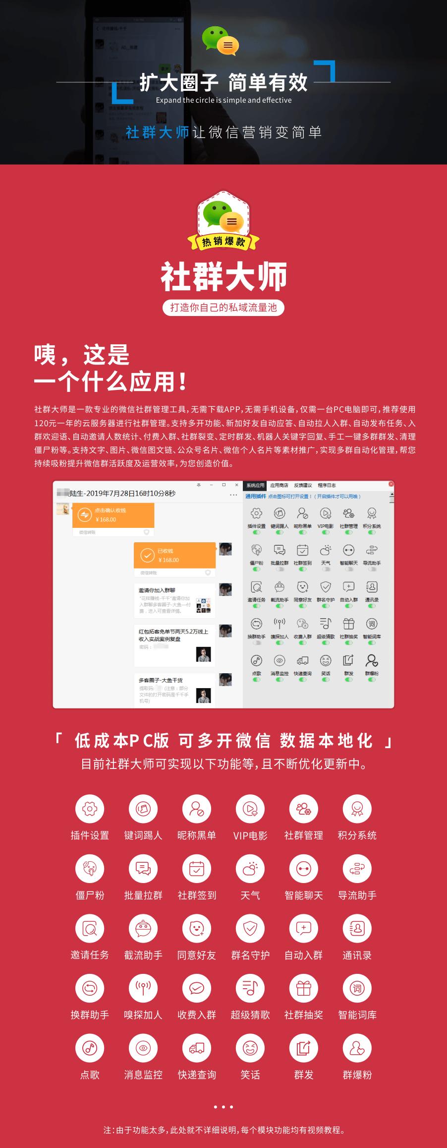 社群大师产品海报_01.png