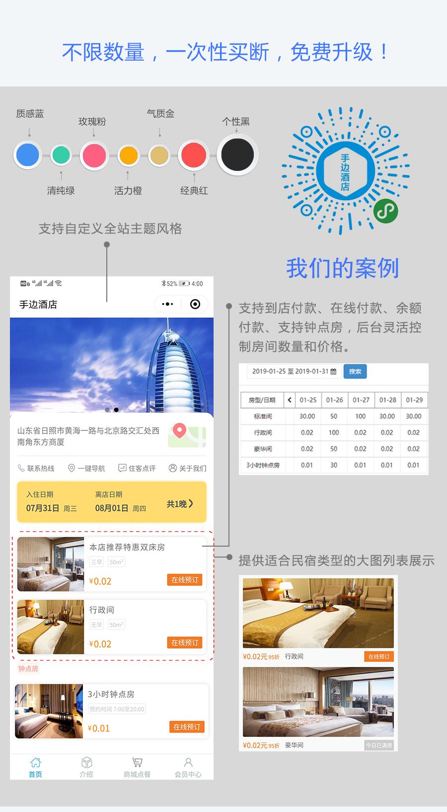 wq模块手边酒店25.0.17小程序+前端-渔枫源码分享网