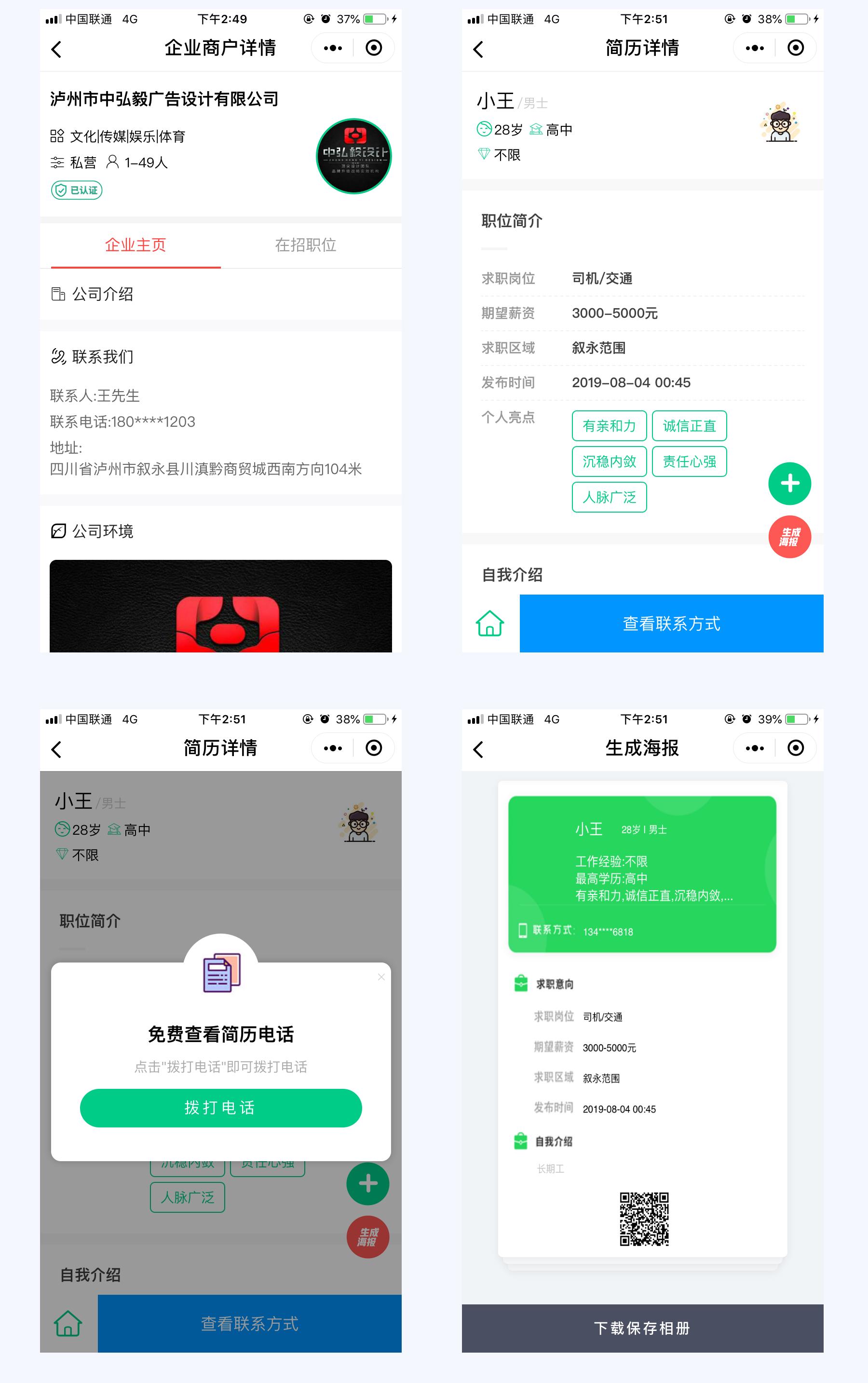 招聘UI展示_03.png