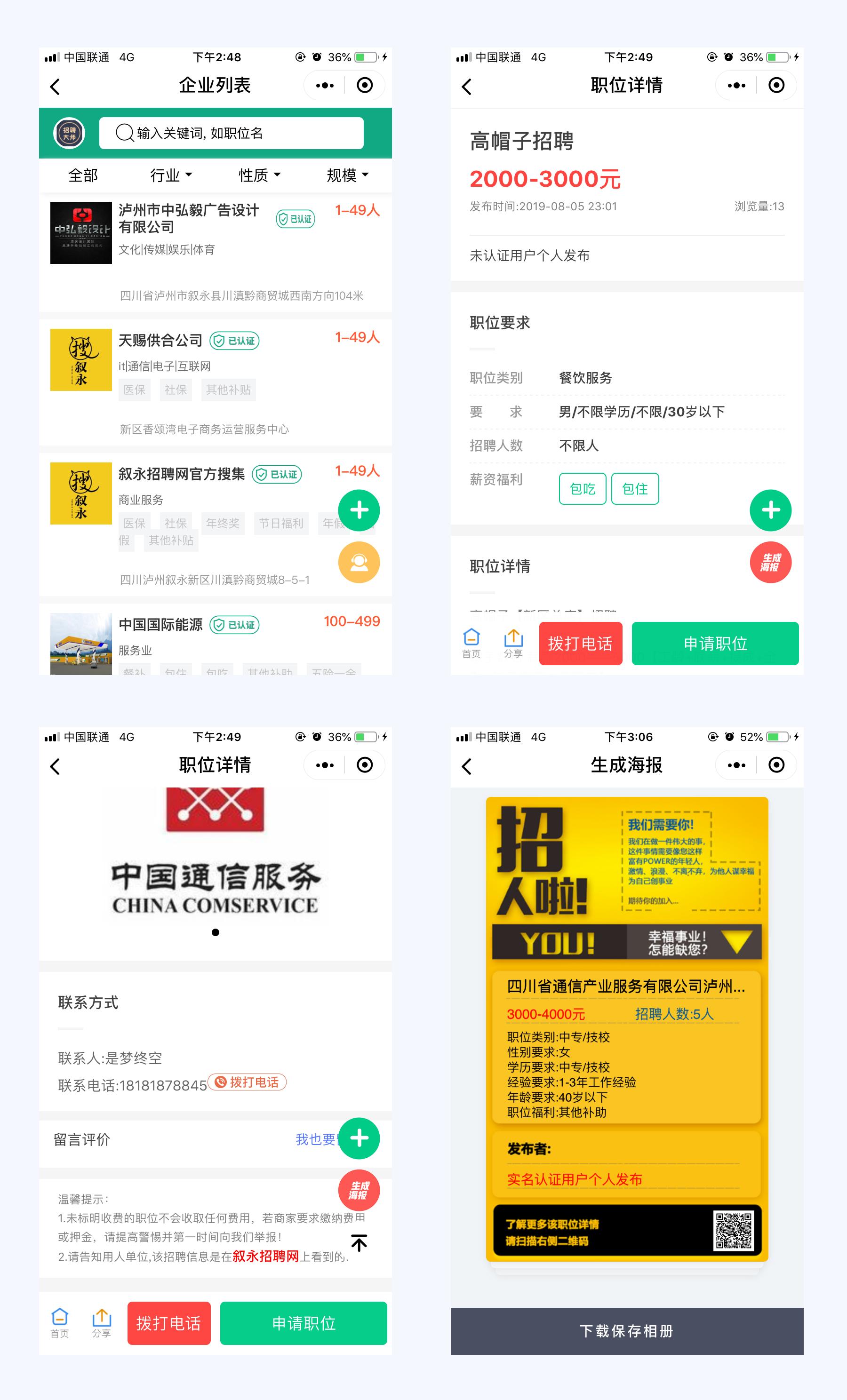 招聘UI展示_02.png