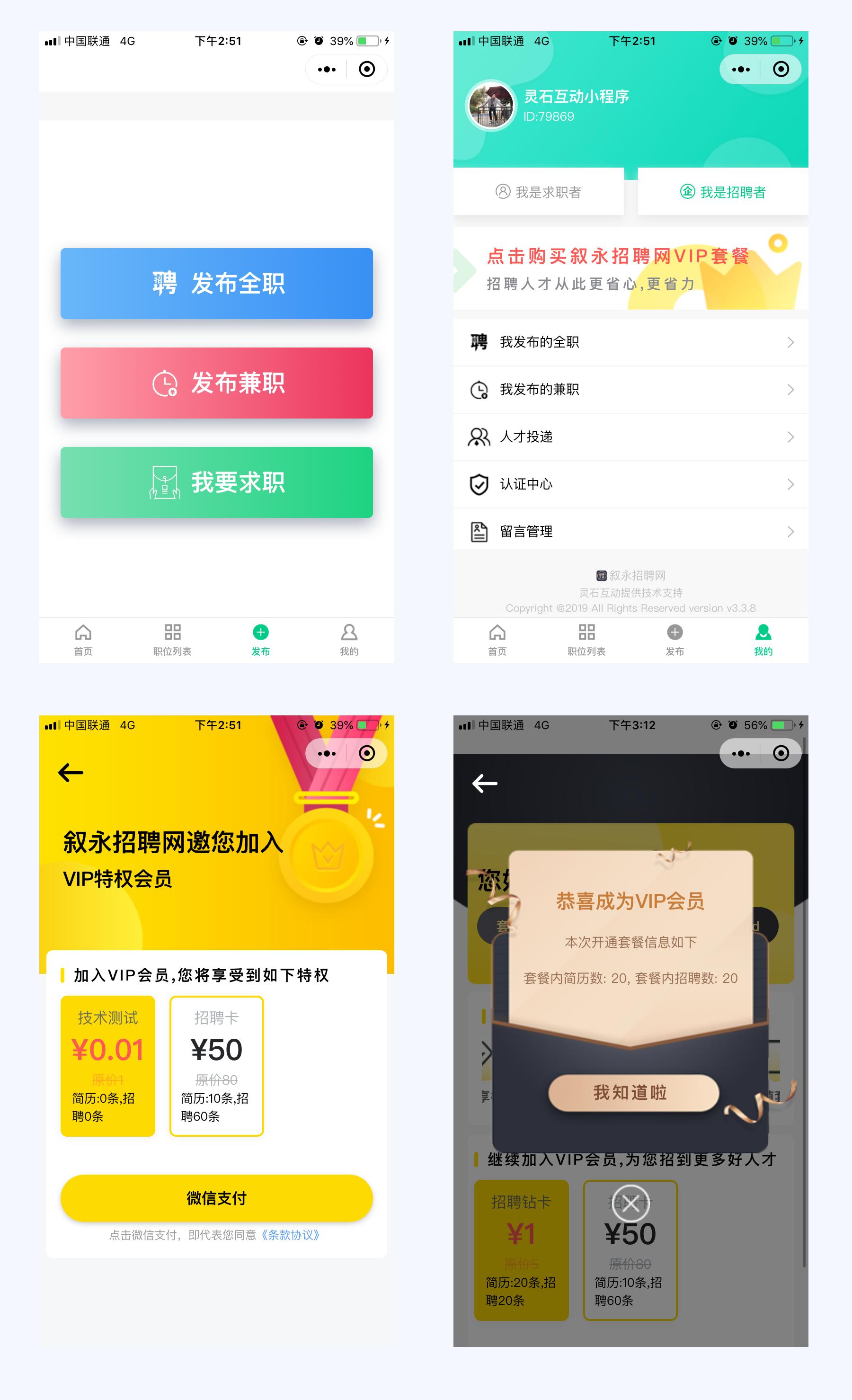 招聘UI展示_04.png