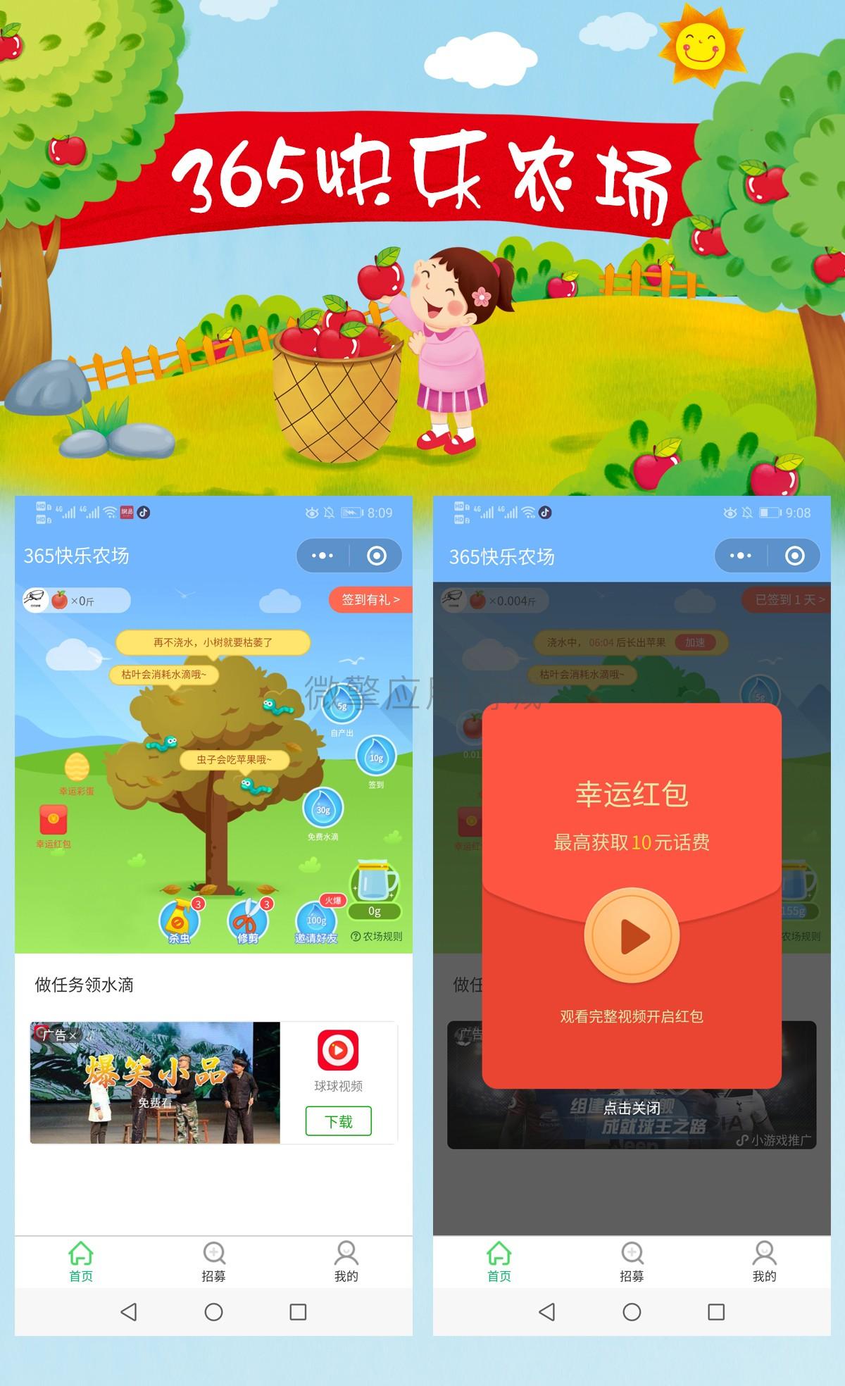 wq模块365快乐农场v3.5.27+前端-渔枫源码分享网
