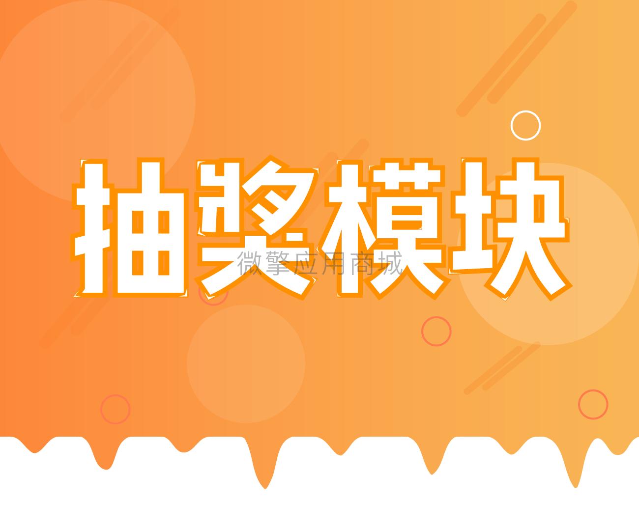 wq模块抽奖模块V2.6.5-渔枫网络资源网