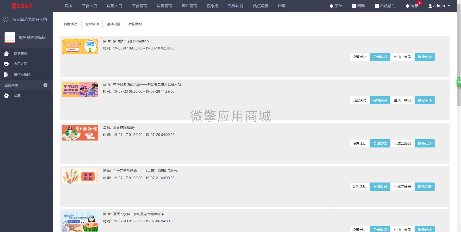 wq模块报名系统高级版V1.0.3 开源版-渔枫源码分享网