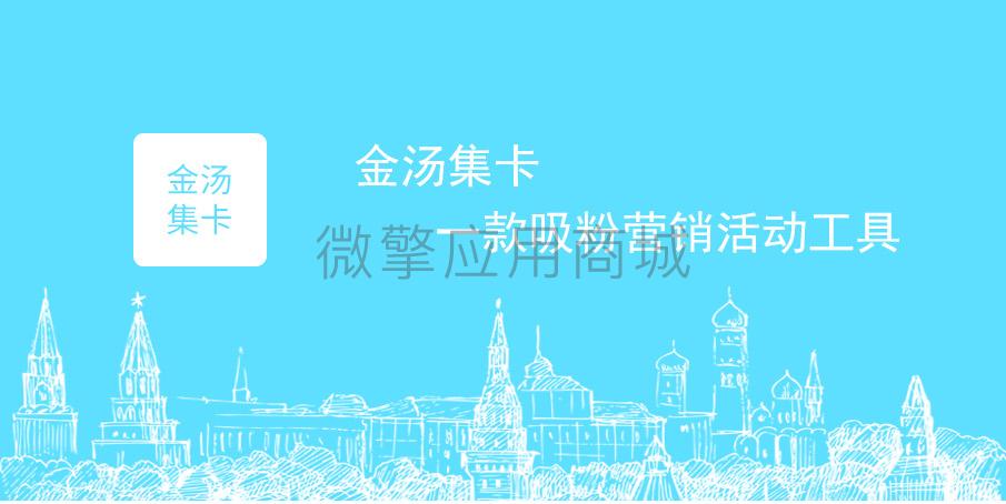 微擎模块金汤集卡V1.0.0-渔枫源码分享网