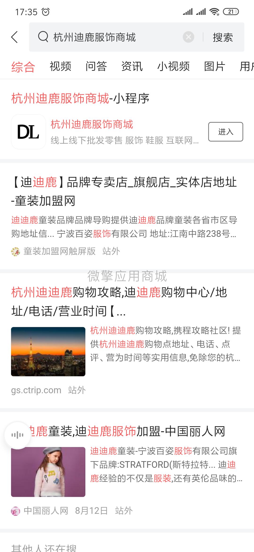 杭州迪鹿服饰商城-头条.png