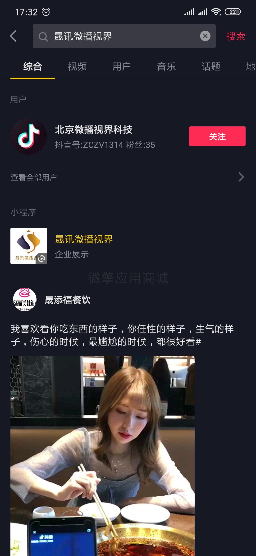 晟讯微播视界-.png