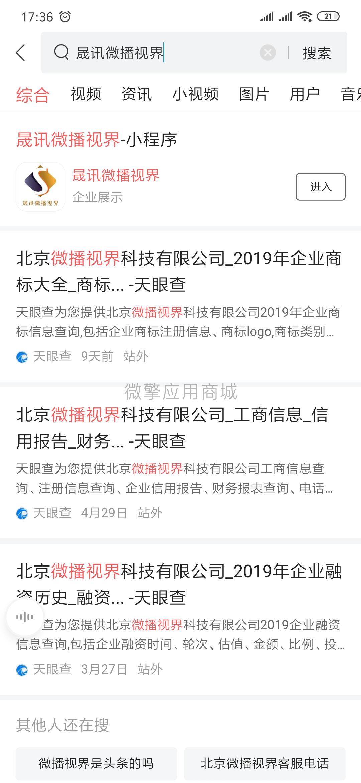 晟讯微播视界-头条.png
