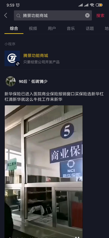腾景功能商城-.png
