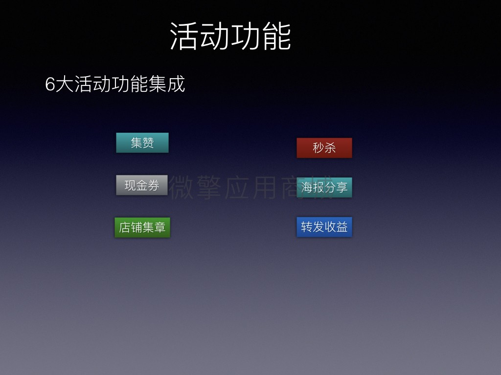 wq模块助力秒杀V1.1.6-渔枫源码分享网