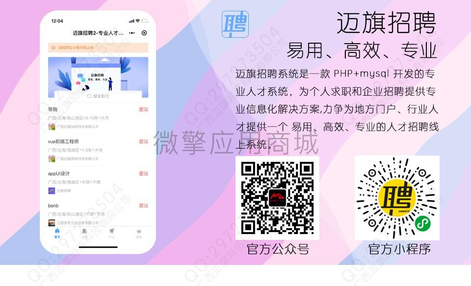 wq模块迈旗招聘1.9.9公众号小程序两用+前端-渔枫源码分享网