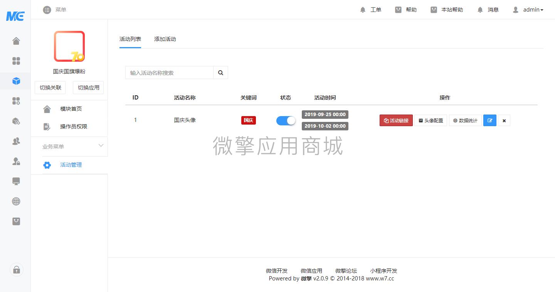 微擎模块国庆爆粉v1.0.92原版营销吸粉-渔枫源码分享网