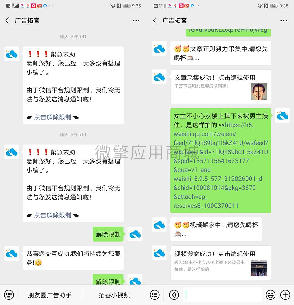 【微擎功能模块】朋友圈广告助手独家含插件 dy_damai 版本号:11.2.0 – 公众号版 首页UI全新改版,文章、视频、海报、人脉,归类管理-热丸吧