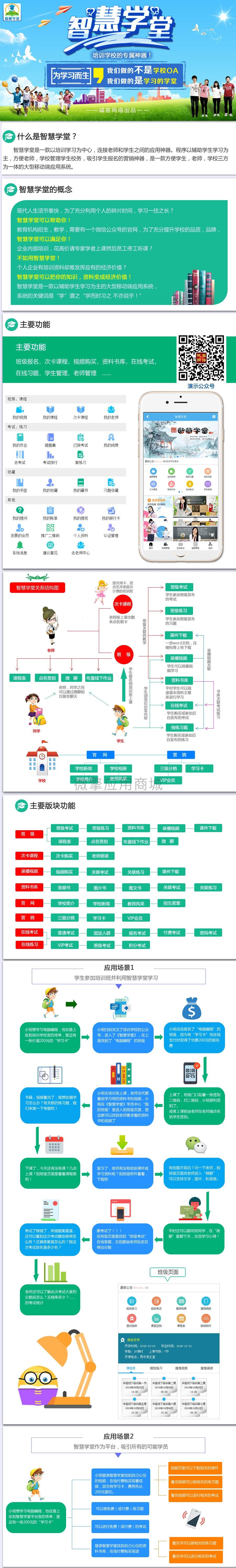 【微信模块】诚客-智慧学堂V1.8.2 – 全功能版-52资源网