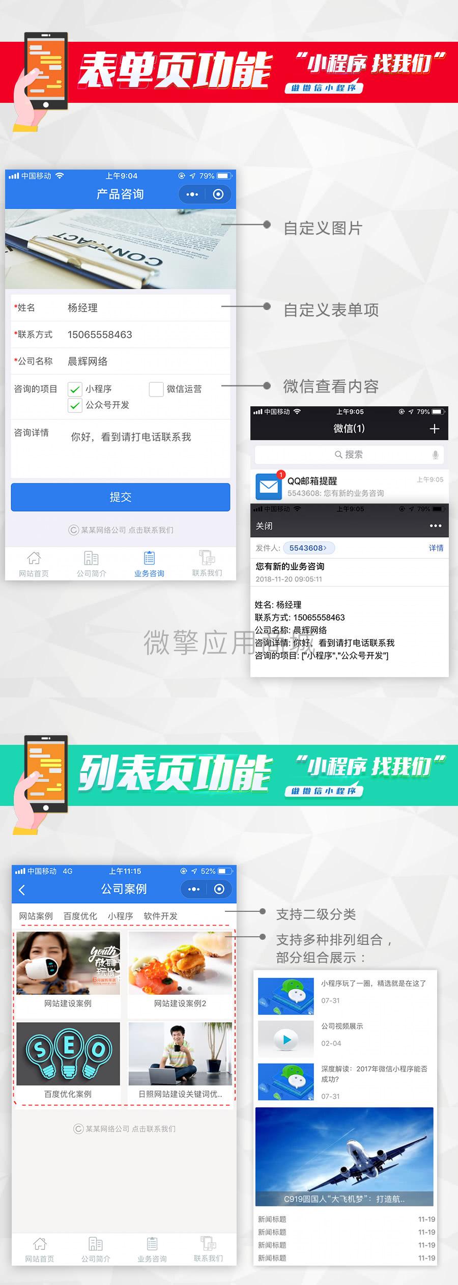 富泰科-精美企业公司官网小程序