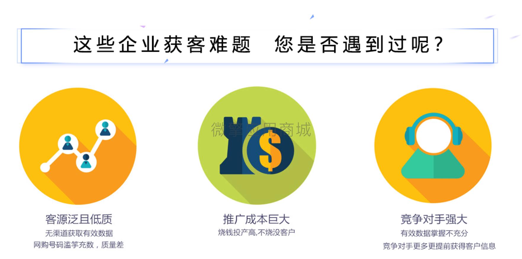 微信应用 沃商通大数据营销平台 wst_dashuju 2.4.2