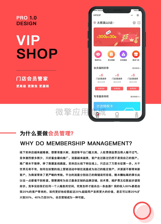 微擎模块VIPshop会员小程序v1.0.2+前端-渔枫源码分享网